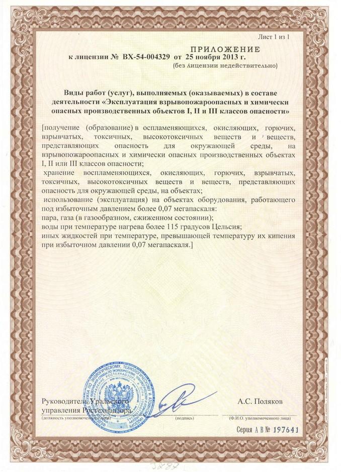 Лицензия на эксплуатацию, приложение