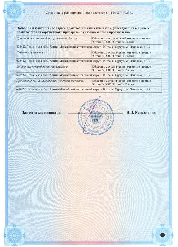 Регистрационное удостоверение, 2 стр.