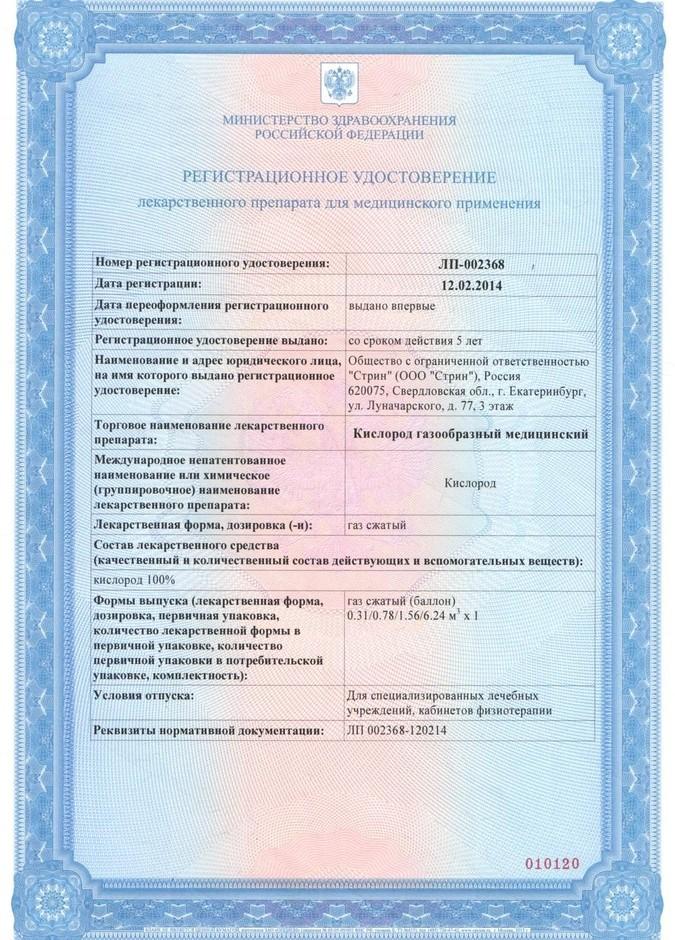 Регистрационное удостоверение, 1 стр.