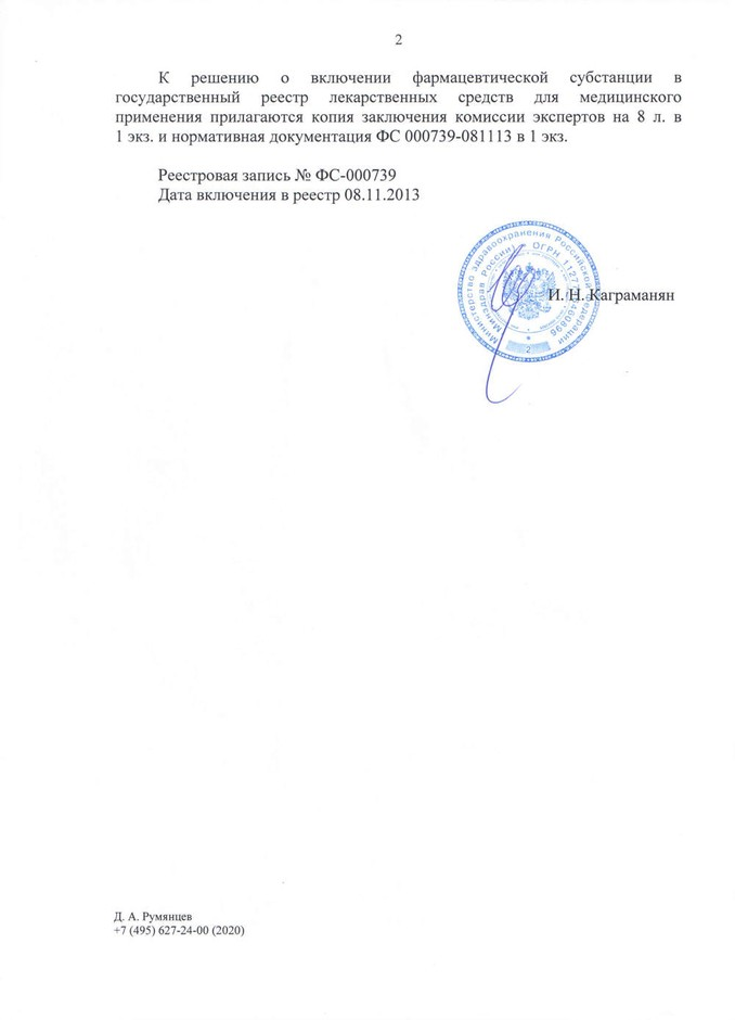 Решение о включении фарм субстанции, 2 стр.