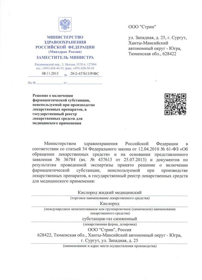 Решение о включении фарм субстанции, 1 стр.