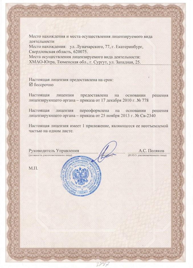 Лицензия на эксплуатацию, 2 стр.